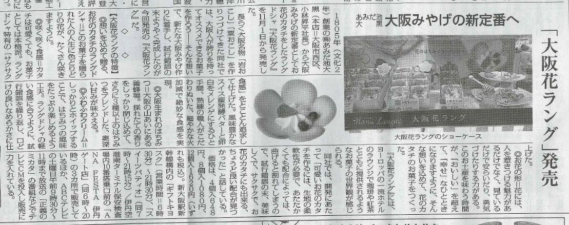 業界新聞「週刊製菓時報」にて、大阪花ラングが紹介されました。